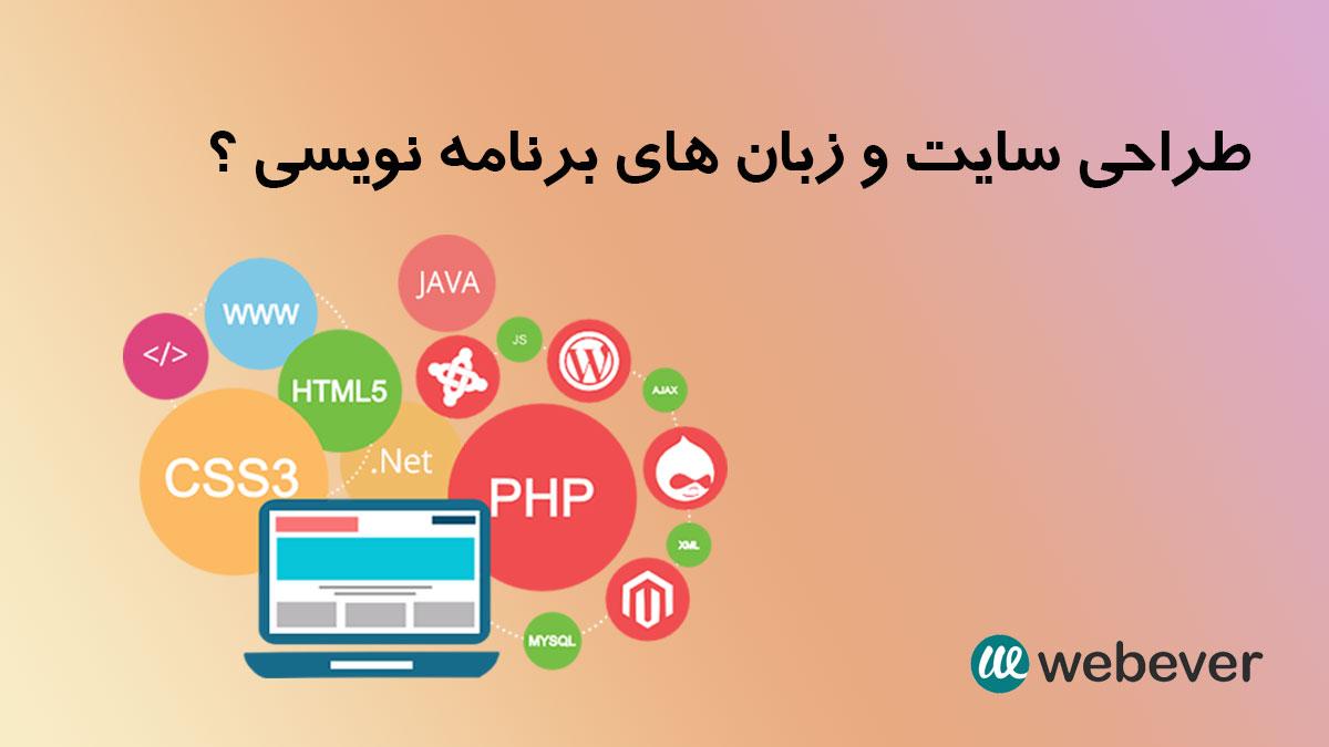 طراحی سایت و زبان های برنامه نویسی