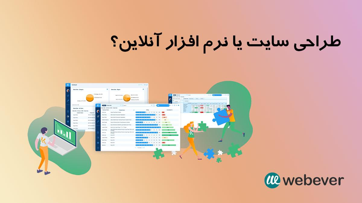 طراحی سایت یا نرم افزار آنلاین؟