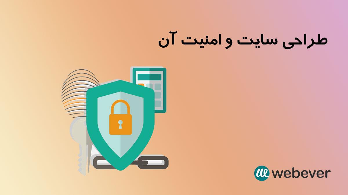 طراحی سایت و امنیت آن