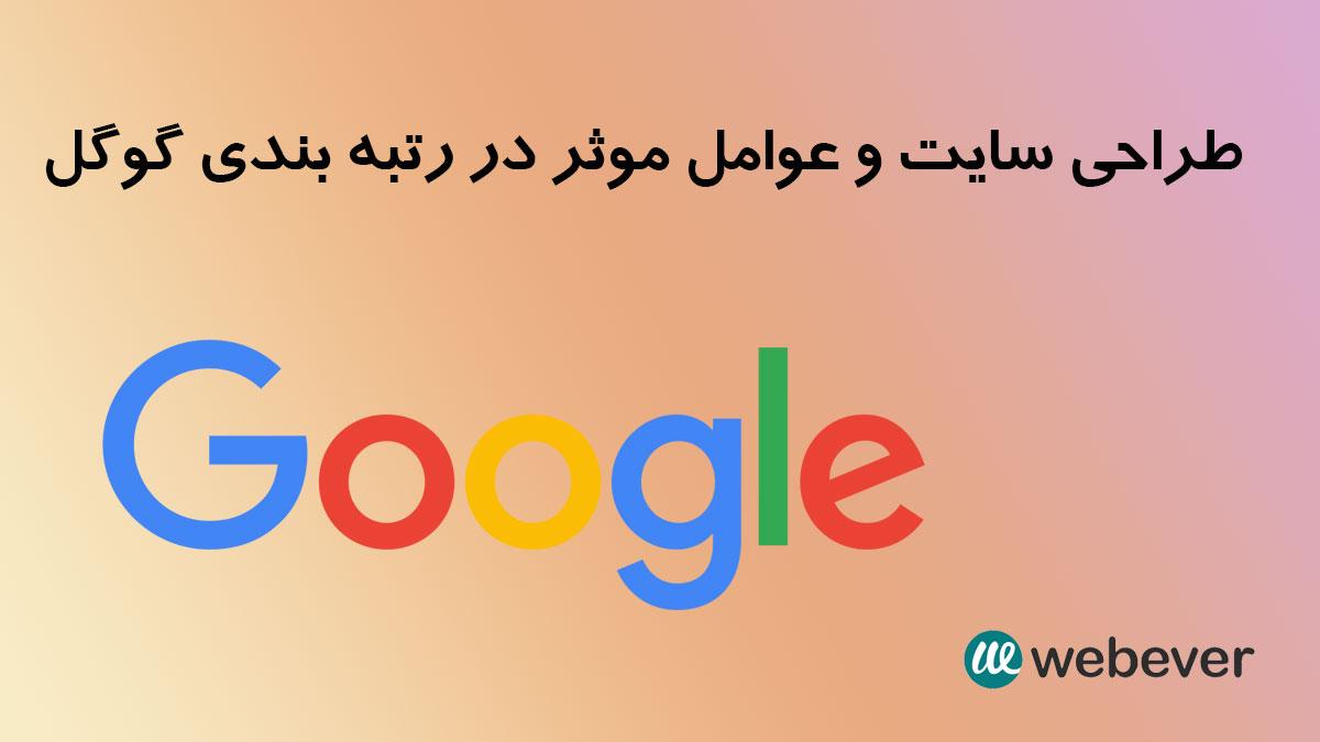 طراحی سایت و عوامل موثر در رتبه بندی گوگل