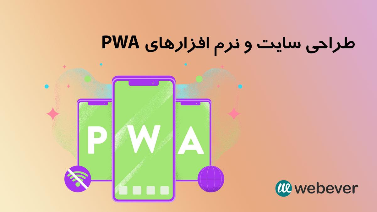 طراحی سایت ونرم افزارهای PWA