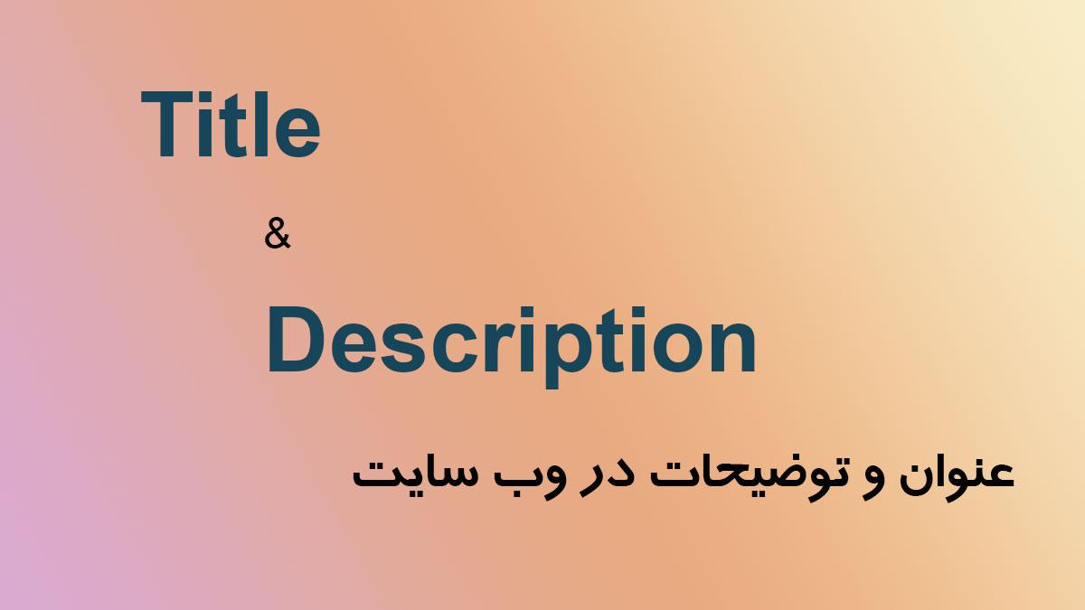 عنوان و متادیتا توضیحات در وب سایت title and description meta